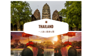https://wakutabi.com/tourism/thai-sightseeing/